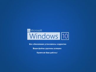 Windows 10 удаляет пользовательские файлы