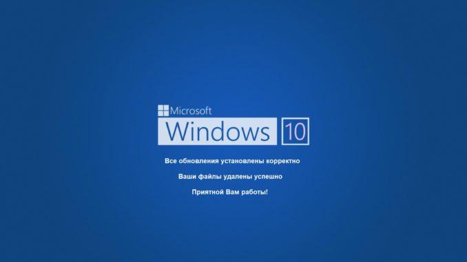 Windows 10 удаляет пользовательские файлы